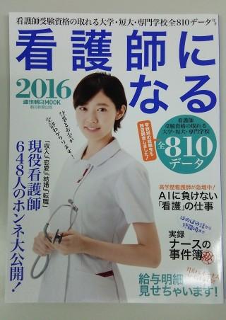 看護師になる