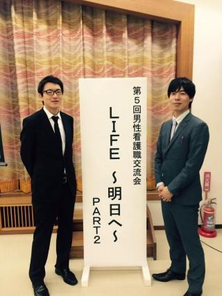 第5回埼玉県看護協会交流集会