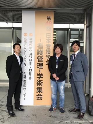 第48回看護管理札幌1