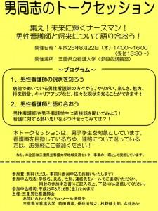 男同志のトークセッション ポスター